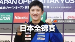 日本全锦赛 | 张本智和男单头号!妹妹是年纪最小选手