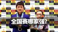 中国VS日本全国锦标赛哪家强?中日乒乓球大不同!