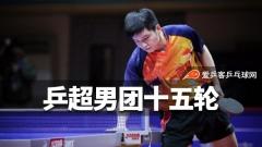 乒超 | 樊振东险胜许昕得2分难救八一,上海跃升至榜首