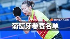 国乒派26将战2019葡萄牙赛!武杨领衔PK伊藤早田