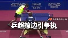 乒超丁宁惨败起波澜!因擦边球与王曼昱激烈争吵