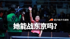 从NO.373到世界第1!25岁的陈梦能为国乒战东京吗?