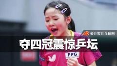 张本智和10岁妹妹战日本全国赛!亮相就取四连胜震惊国内乒坛