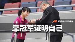 全日本赛伊藤美诚要证明:去年夺冠并不是因幸运