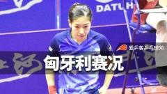 匈牙利赛 | 国乒男女单各七人过资格赛,刘诗雯迎内战