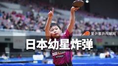 日本乒坛再出幼星炸弹!11岁松岛将挑战张本纪录