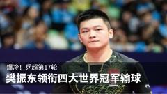 爆冷!樊振东领衔四大世界冠军输球 乒超第17轮