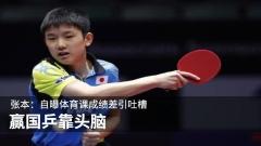 张本:自曝体育课成绩差引吐槽 赢国乒靠头脑