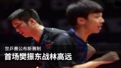 世乒赛公布新赛制 首场樊振东战林高远