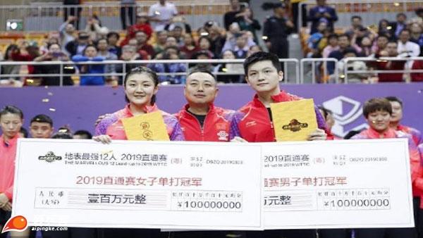 直通赛:樊振东陈梦获单打资格 豪夺100万巨奖