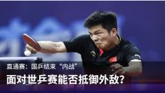 """直通赛:国乒结束""""内战""""  面对世乒赛能否抵御外敌?"""