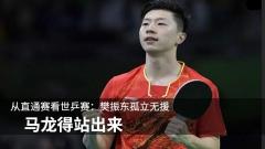 从直通赛看世乒赛:樊振东孤立无援 马龙得站出来