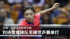 日媒:中国女乒新老交替 刘诗雯或掉队无缘世乒赛单打