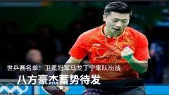 世乒赛名单:卫冕冠军马龙丁宁率队出战 八方豪杰蓄势待发