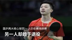 国乒两大核心球员|一人仍在赛场拼搏 ,另一人却趋于退役