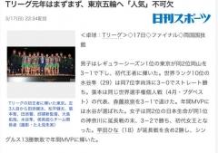 日乒协:T联赛打造最强选手赢中国 提升东京奥运乒球人气