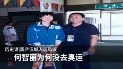 历史课 国乒汉城人选风波 何智丽为何没去奥运