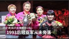 历史课 国乒女单首冠1961 1993后冠亚军从未旁落