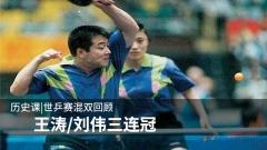 历史课|世乒赛混双回顾  王涛/刘伟三连冠