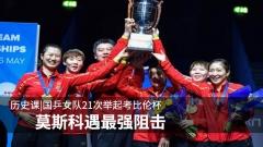 历史课|国乒女队21次举起考比伦杯  莫斯科遇最强阻击
