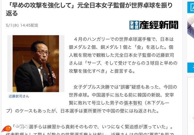 日乒前主帅:东京奥运赢中国队不易 需强化快攻能力