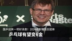 国乒迎来一项好消息!2024或新增混合团体  乒乓球有望变6金