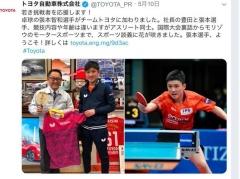张本身价有望匹敌大坂直美 网友:将改变日本乒坛