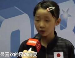 张本美和最喜欢刘诗雯! 11岁进日本国家队:
