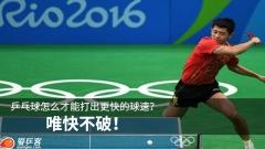 唯快不破!乒乓球怎么才能打出更快的球速?