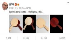 潘石屹亲手给张继科做球拍 网友:黄杨or紫檀?