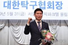 柳承敏高票当选韩乒协主席