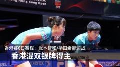 香港赛6日赛程:张本智和/早田希娜迎战香港混双银牌得主