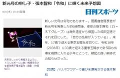日媒:张本欲5战奥运做令和之子 盼25岁结婚生3孩子