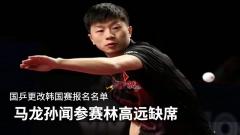 国乒更改韩国赛报名名单 马龙孙闻参赛林高远缺席