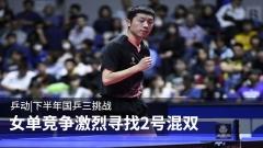 乒动|下半年国乒三挑战 女单竞争激烈寻找2号混双