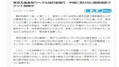 日乒为赢中国搞国家机密项目 投资数亿日元