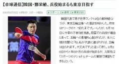 郑荣植服兵役缺席T联赛 不影响备战东京奥运