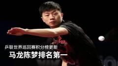 乒联世界巡回赛积分榜更新 马龙陈梦排名第一