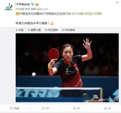 澳乒赛刘诗雯退赛 网友:身体第一,下个赛场见