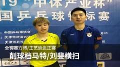 全锦赛方博/王艺迪进正赛 削球档马特/刘斐横扫