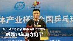 牛!39岁老将侯英超4-0横扫王楚钦 时隔19年再夺冠军