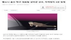 韩乒国手无照驾驶逃逸 刑期内参赛还夺亚运银牌