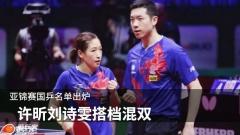 亚锦赛国乒名单出炉 许昕刘诗雯搭档混双