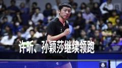 国际乒联巡回赛积分榜更新 许昕、孙颖莎继续领跑
