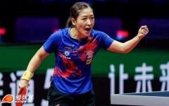 刘诗雯入围世界杯 再夺冠将打破张怡宁记录!