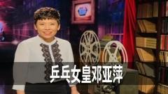 邓亚萍:乒乓女皇到剑桥博士 萨翁是一辈子忘年交