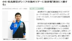 12岁松岛辉空首次参加海外巡回赛 与神巧也搭档男双