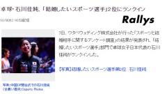 日本人最想和哪位运动员结婚?石川佳纯排名第二