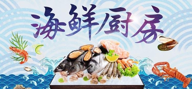 爱钓客私人海鲜厨房——DIY自己的鲜味