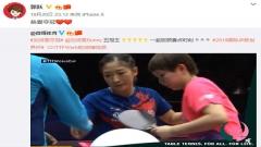 刘诗雯夺冠 乒坛2位退役名将送祝福